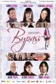 Cartel de Bypass (Bypass)