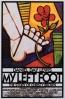 P�ster de Mi pie izquierdo (My Left Foot)