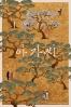 Cartel de Ah-ga-ssi (The Handmaiden)