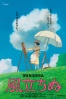 Poster de Se levanta el viento (Kaze Tachinu (The Wind Rises))