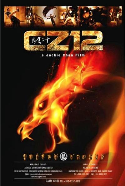 Téaser Póster de  (Chinese Zodiac)