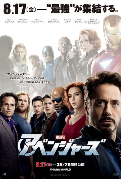 Cartel de Los Vengadores (The Avengers)