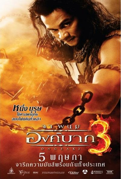 Ong Bak 3 (2010) 1