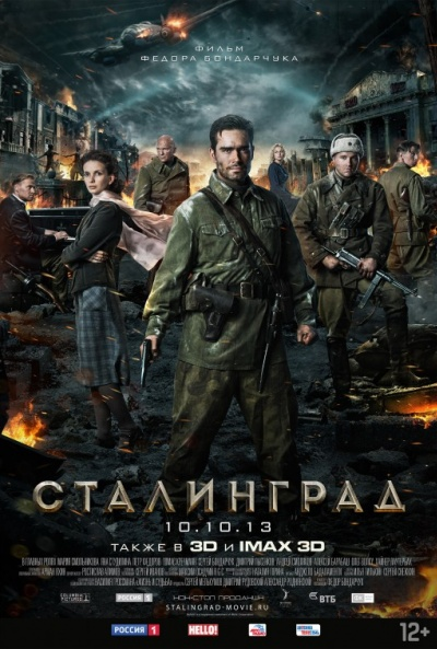 Stalingrad (2013) Stalingrad_23410