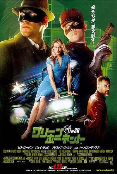 ''THE GREEN HORNET'' The_green_hornet_8109