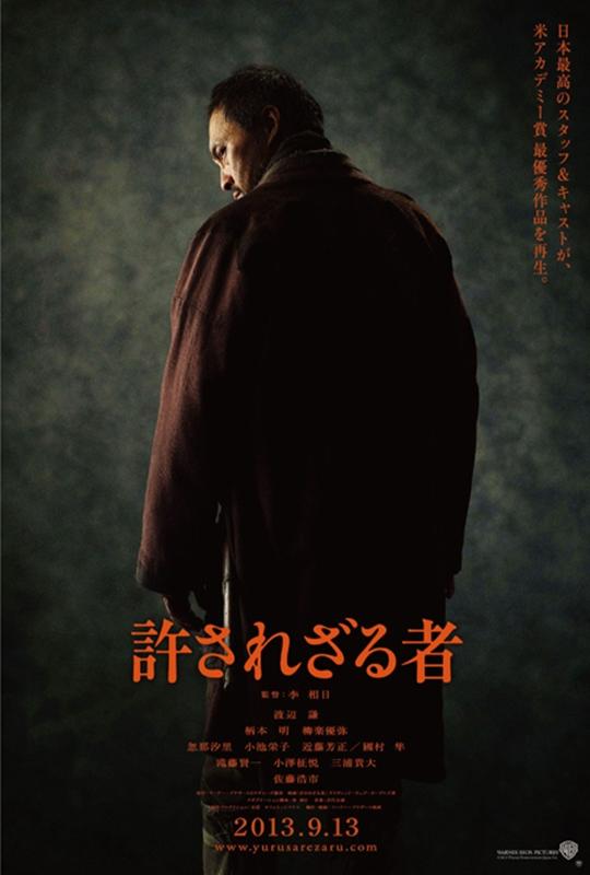 'Yurusarezaru Mono', el remake japonés de 'Sin perdón' Yurusarezaru_mono_22419