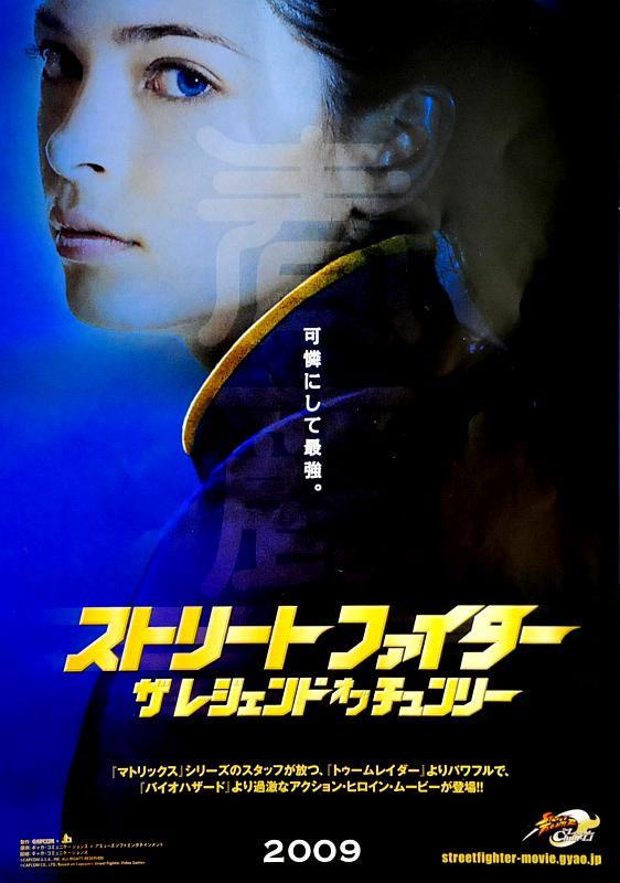 Street Fighter: The Legend of Chun Li 2009 3451