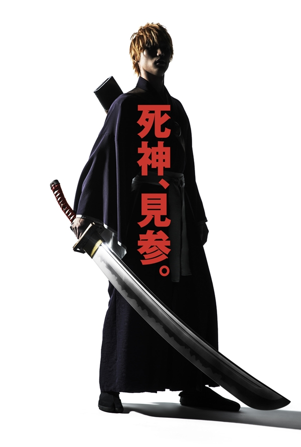 Trailer de la pelicula de Bleach -- 20 de Julio en japon Bleach_70620