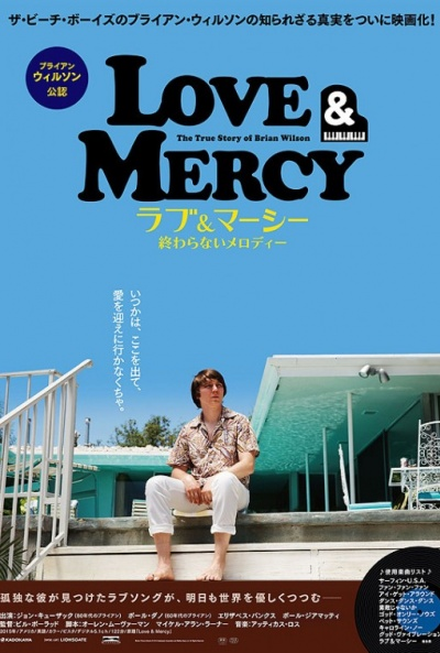 Póster de Love & Mercy