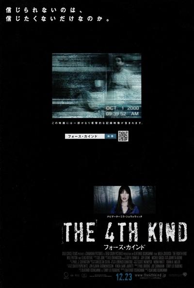 Carteles de la película La cuarta fase - El Séptimo Arte